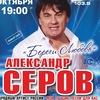 Александр Серов 29 октября г. Чебоксары