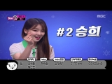 · Preview · 180811 · OH MY GIRL (Seunghee) · MBC