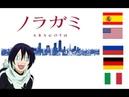 Noragami Aragoto MULTILANGUAGE OPENING 狂乱 Hey Kids