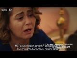 Fazilet Hanım ve Kızları 46. Bölüm Fragmanı (Русские субтитры)