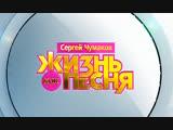 Жизнь как песня. Сергей Чумаков 2014