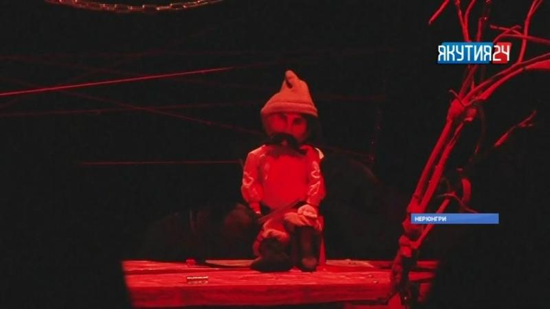 Премьера кукольного спектакля для взрослых состоялась в Нерюнгринском районе Якутии