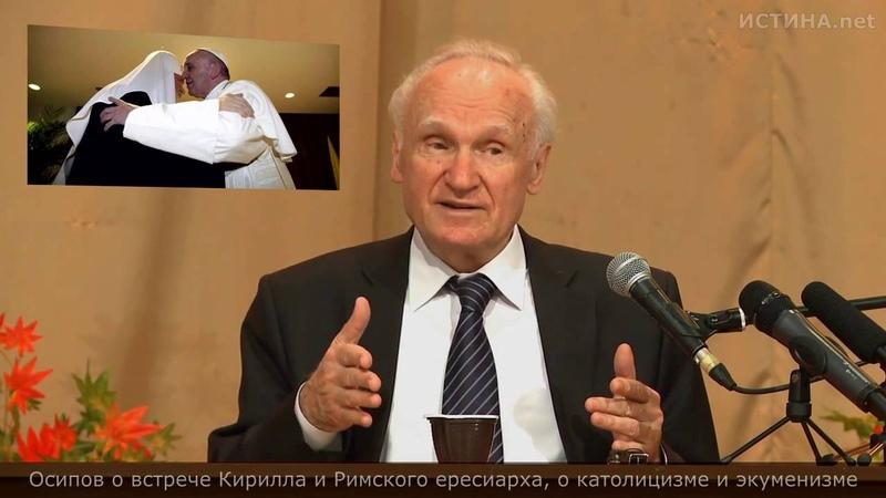Проф. А.И. Осипов о встрече Кирилла и Римского ересиарха.