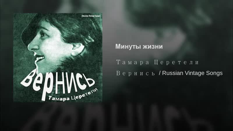 Минуты жизни(Вернись),комп.Б.Фомин,сл.П.Германа,исп. Т.С.Церетели(запись 1944г.).