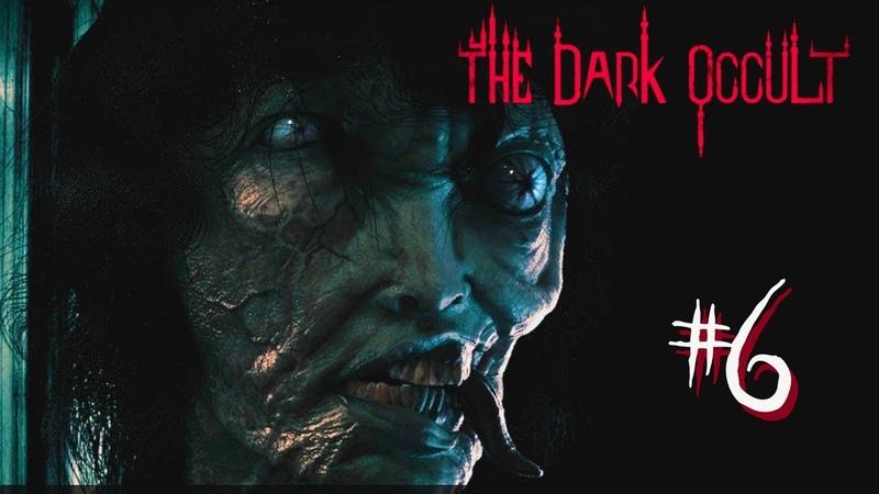 The Dark Occult ► 6 - А ЧЕ ТАК СЛОЖНО ТО