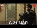 Дублированный трейлер фильма «Невидимый гость»