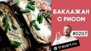 Баклажаны с рисом Без мяса Быстрый вкусный рецепт ПП рецепт ТРАВАРТ Животворец Андрей Протопопов
