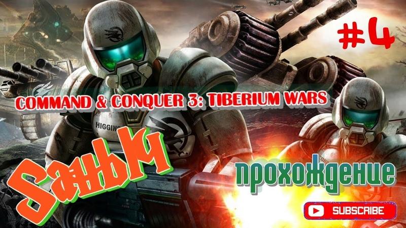 Command Conquer 3: Tiberium Wars CC с Sаныч'ем 4