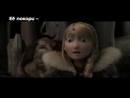 How To Train Your Dragon 2 OST _ Как приручить дракона 2 ОСТ (Jackie-O Russian Full-Version) ( 720 X 1280 ).mp4