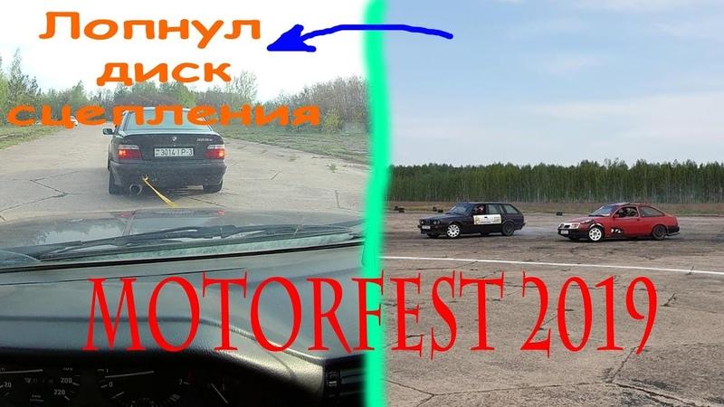 Motorfest 2019. Лопнул диск сцепления в моей BMW