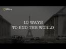 Последние дни человечества 10 сценариев конца света Часть 2