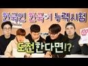 이게 실화냐? 한국인이 한국어능력시험을 본다면…? Koreans Take TOPIK Test! ★상하이 조사유