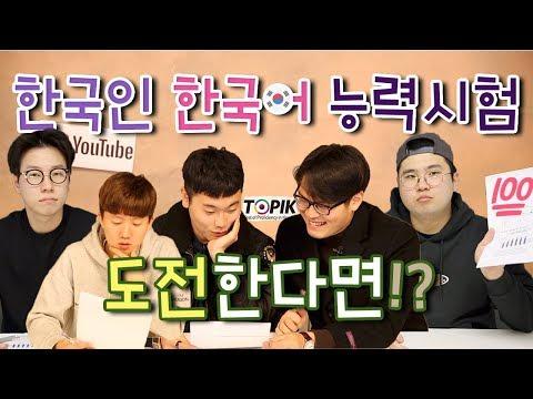 이게 실화냐 한국인이 한국어능력시험을 본다면… Koreans Take TOPIK Test! ★상하이 조사유