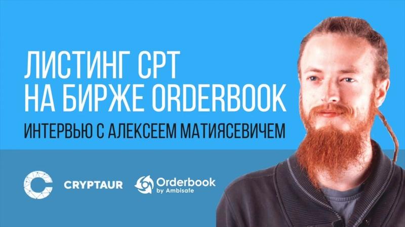 Листинг CPT на бирже Orderbook Интервью с Алексеем Матиасевичем