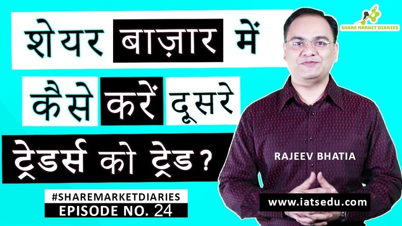 How To Trade Other Traders in Share Market For Beginners In Hindi IIEp. 24II Rajeev Bhatia