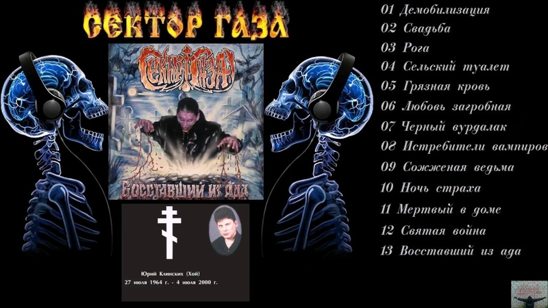 Сектор Газа Восставший из ада Full album 2000