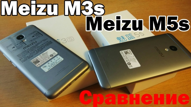 [China Life] Meizu M5s V Meizu M3s - Сравнение! НОВЕЕ, ЗНАЧИТ ЛУЧШЕ??