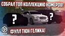 ЖЕСТЬ! СОБРАЛ ТОП КОЛЛЕКЦИЮ НОМЕРОВ ЗА 30КК! ФУЛЛ ТЮН ГЕЛИКА! RPBox