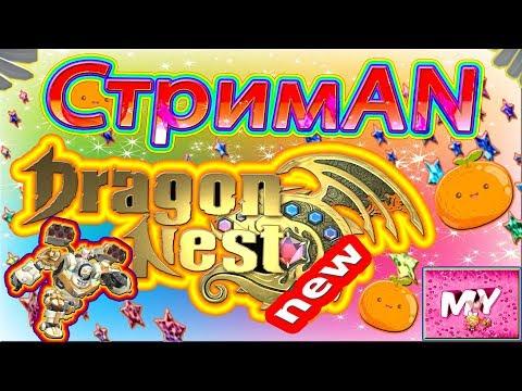 🔴 СтримAN ► New Dragon Nest ► ✨🍊💖 Рей Механик прокачка 1-41 лвл :З 💖🍊✨