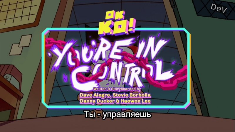 OK K.O.! Let's Be Heroes S01E53 You're in Control