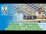 UEFA Nations League | UKRAINE - SLOVAKIA | Прес-конференція А. Шевченка та А. Ярмоленка