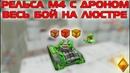 ТАНКИ ОНЛАЙН РЕЛЬСА М4 С ДРОНОМ ВЕСЬ БОЙ НА ФУЛЛ НАРЕ ОТЖАЛ ГОЛД
