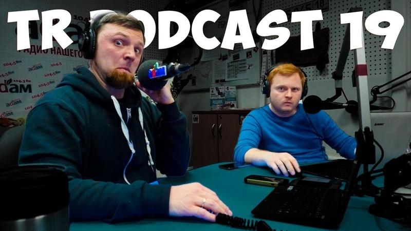 TR Podcast 19 Автосервисы Официалы против Гаражей Автоподбор и Автомошенники