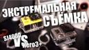 Экстремальная съёмка GoPro vs SJ4000 Часть 2 2
