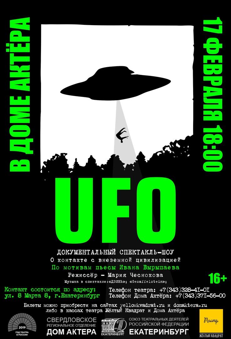 "Афиша Екатеринбург Спекталь ""UFO"""