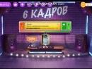 В КЛУБЕ 6 КАДРОВ Сергей Макаров