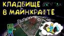 Minecraft Lets Play → 11: Кладбище. Финал?..