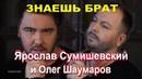 Это фурор Сильная песня ЗНАЕШЬ БРАТ Ярослав Сумишевский и Олег Шаумаров Встречайте!