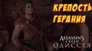 Assassin's Creed Odyssey Зачистка КРЕПОСТЬ ГЕРАНИЯ