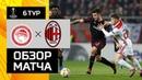 13.12.2018 Олимпиакос - Милан - 3:1. Обзор матча Лиги Европы УЕФА