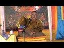 Геше Джампа Тинлей Бодхичитта Заречье 2011 Часть 13