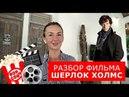Разбор сериала Шерлок Холмс. Английский по фильмам. Английский для путешествий