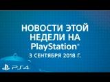 Новости этой недели на PlayStation   3 сентября