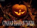 Виктор Пузо и Хэллоуин