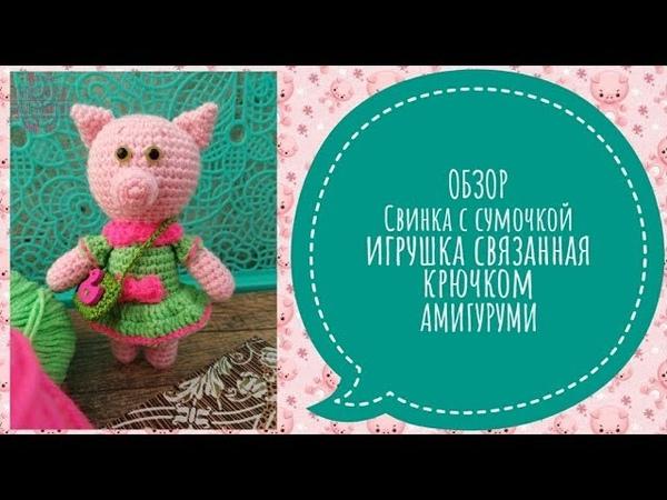 Свинка с сумкой вязаная игрушка амигуруми | свинка в платье, пряжа, сумка, крючки,декор и аксессуары