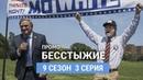 Бесстыжие 9 сезон 3 серия Русское промо