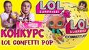 LOL Confetti POP SUPRISE SERIES 3 КУКЛЫ ЛОЛ КОНКУРС/Sisters Smith