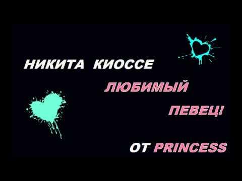 Никита Киоссе из MBAND песня ЛСП-Бэйби