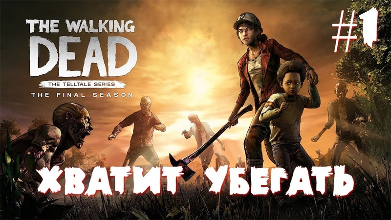 The Walking Dead The Final Season ➤ Ep.1 ● Хватит убегать ➤ Прохождение ● (PC) [New Gameplay] ツ