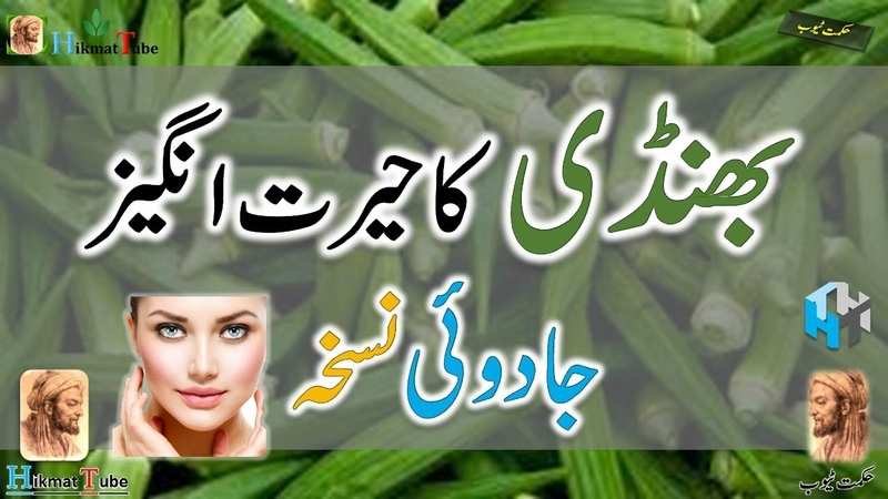 Lady finger / lady finger benefits / lady finger nutrition / lady finger mask /okra health benefits