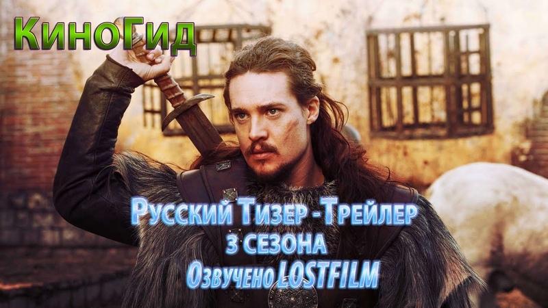 Русский тизер- трейлер 3 сезона сериала « Последнего королевства / The Last Kingdom »