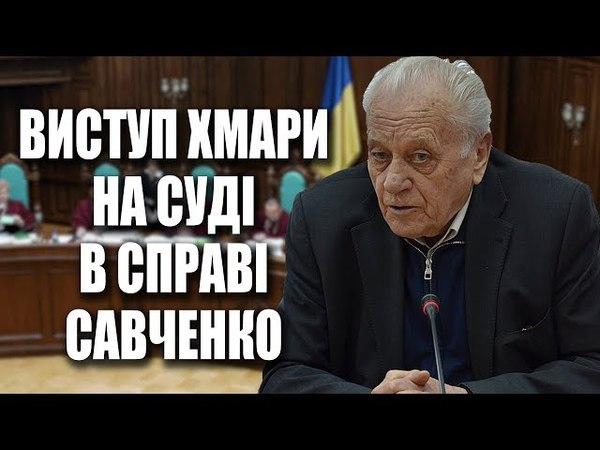 Емоційний виступ Героя України Степана Хмари на суді у справі Надії Савченко