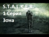 S.T.A.I.K.E.R. Холодная кровь-1 серия Зона