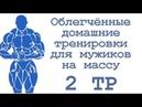 Облегчённые домашние тренировки для мужиков на массу 2 тр