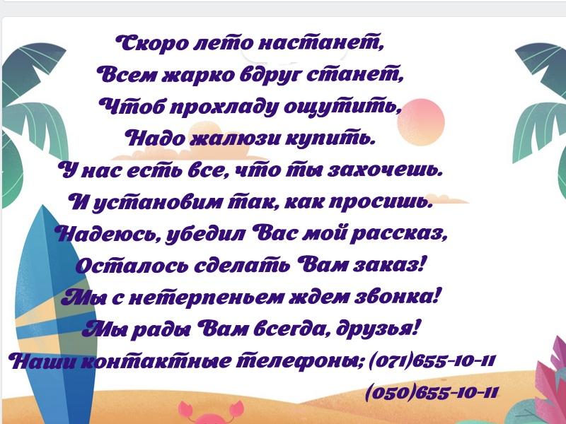 Салон Жалюзи Енакиево