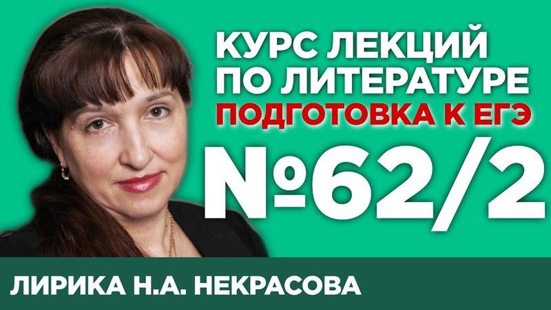 Гражданская лирика Н.А. Некрасова (содержательный анализ) | Лекция №62.2